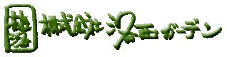 植洛 株式会社 洛西ガーデン